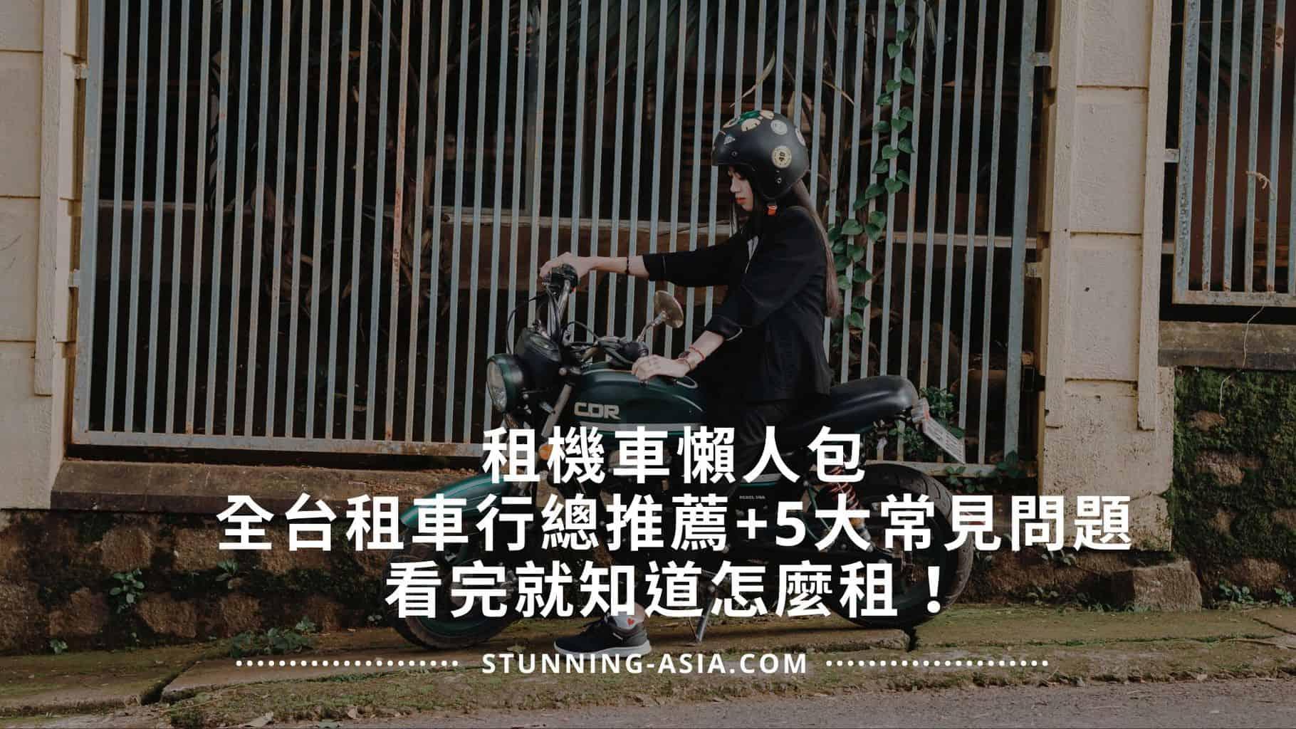 全台灣 租機車 推薦 台北 高雄 台南 台中