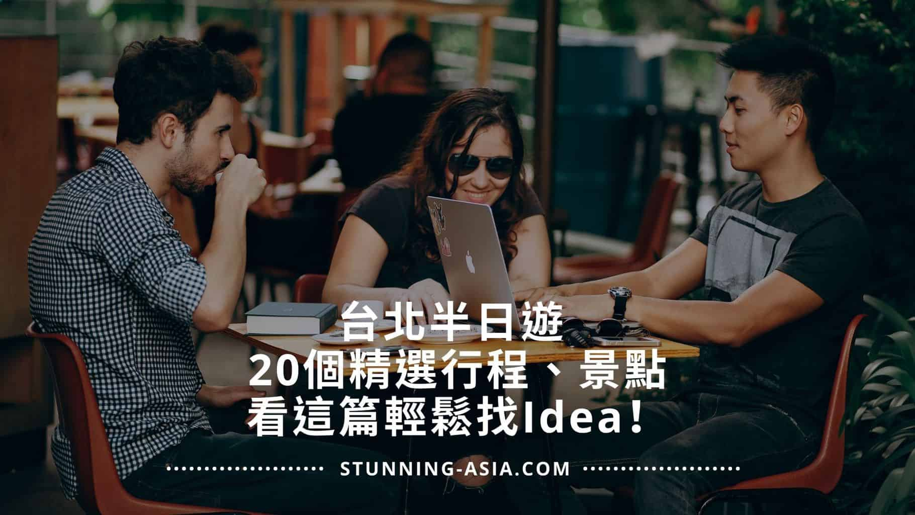 台北半日遊 | 20個精選行程、景點,看這篇輕鬆找Idea!