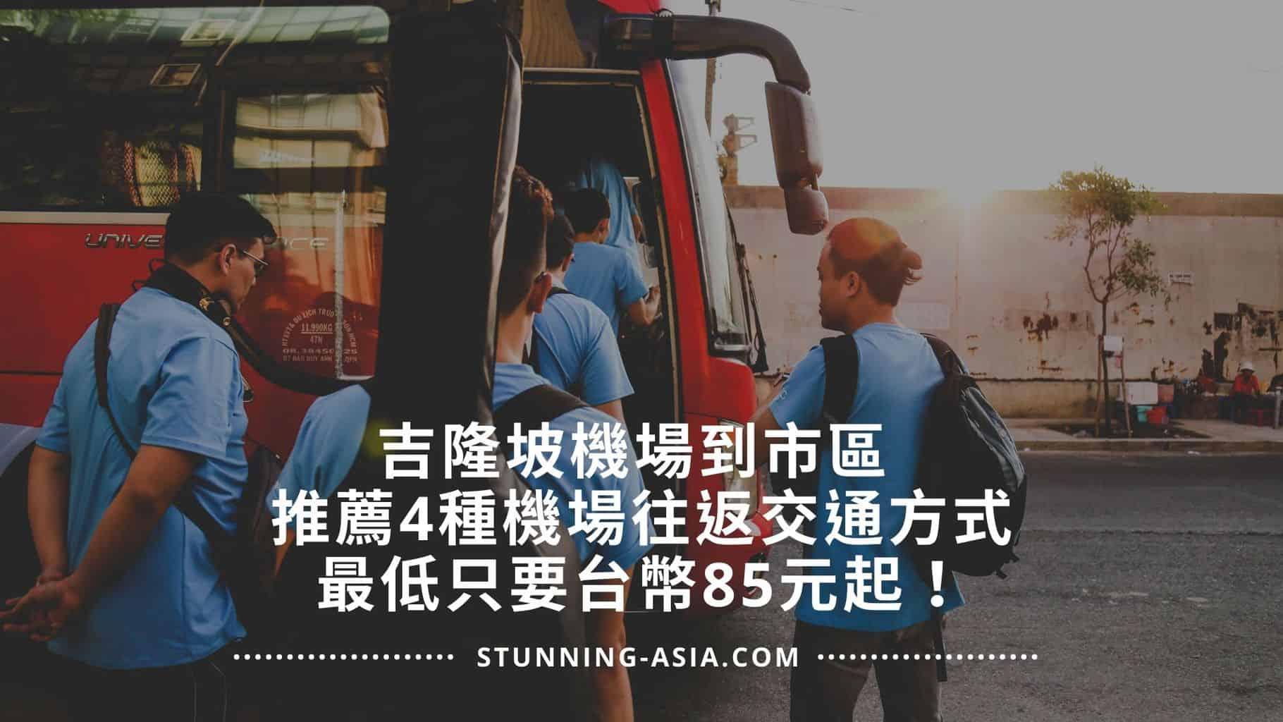 吉隆坡機場到市區 |推薦4種機場往返交通方式,最低只要台幣85元起!