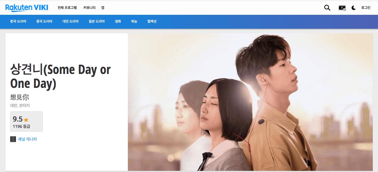 想見你 網路熱播(韓國)