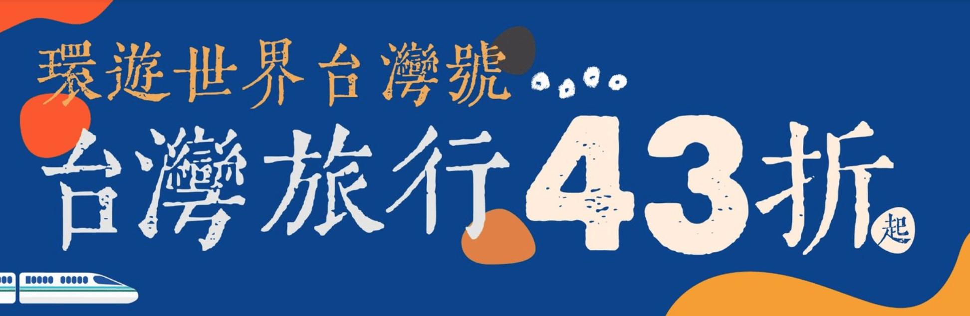 環遊世界台灣號 | 限時優惠 43折起
