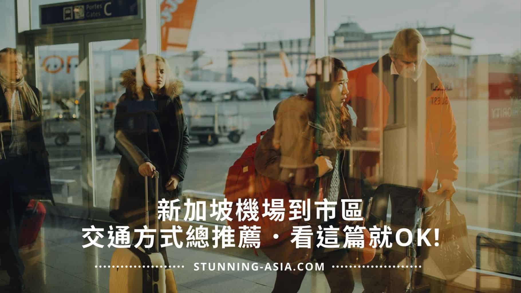 新加坡機場到市區 交通方式總推薦.看這篇就OK!