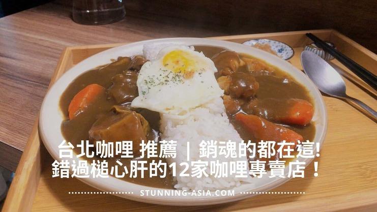 台北咖哩 推薦 | 銷魂的都在這!錯過槌心肝的12家咖哩專賣店!