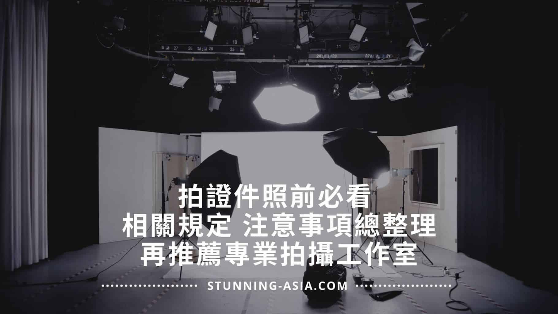拍 證件照 前必看 | 相關規定及注意事項總整理,再推薦專業拍攝工作室!