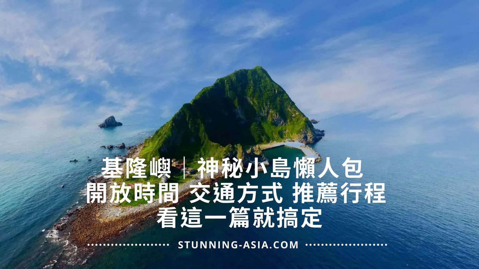 基隆嶼|神秘小島懶人包 開放時間 交通方式 推薦行程 看這一篇就搞定