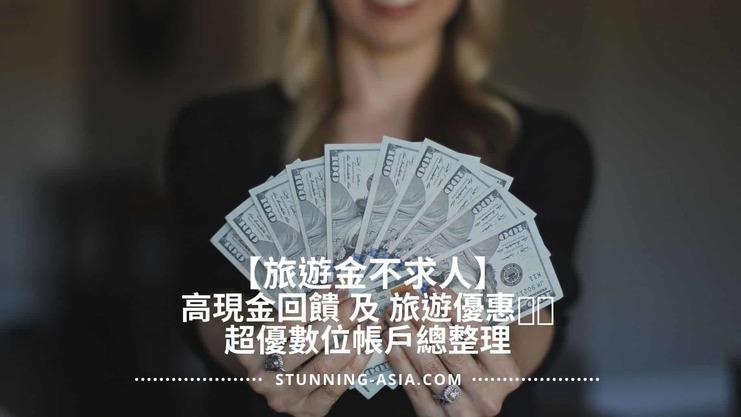 【旅遊金不求人】不辦信用卡也享有高現金回饋及旅遊優惠!4家超優數位帳戶總整理