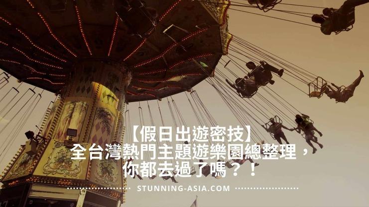 【假日出遊密技】10大熱門 台灣遊樂園 總整理,這裡挑一個輕鬆玩週末