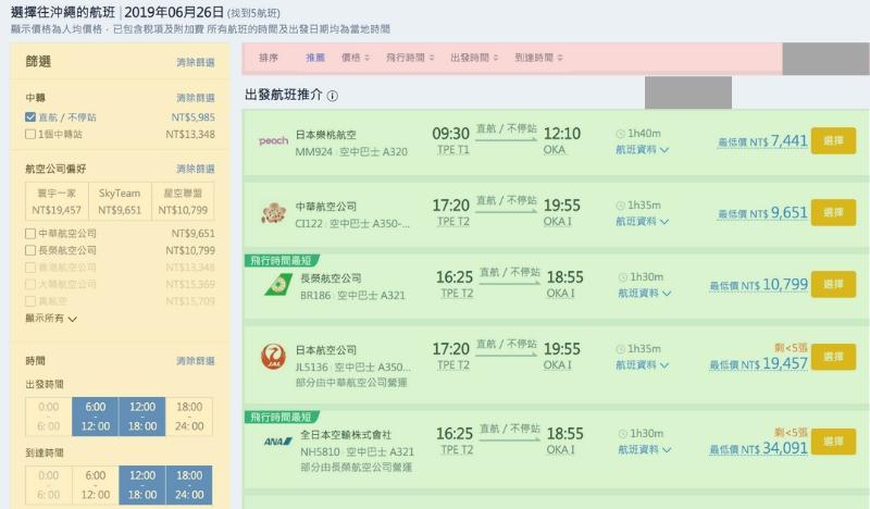 驚人價差! trip.com 訂機票 機票選購及篩選頁面