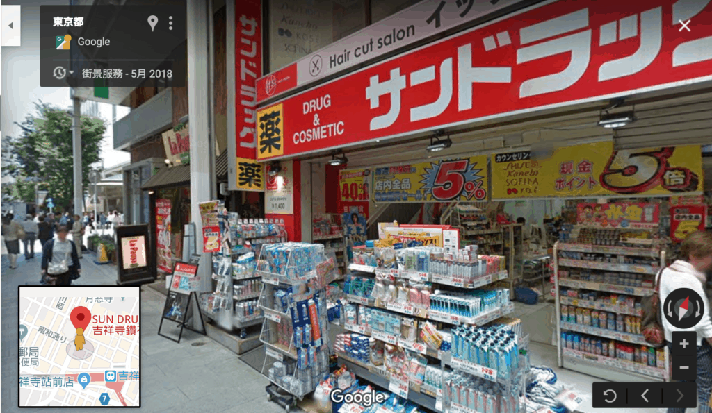 東京|吉祥寺|一定要去吉祥寺嗎?-藥妝店サンドラッグ (SUNDRUG)