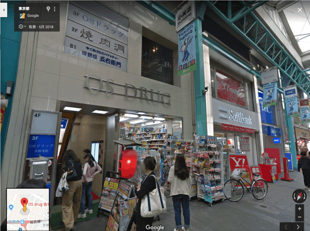 東京 吉祥寺 一定要去吉祥寺嗎?-藥妝店OS drug 吉祥寺店