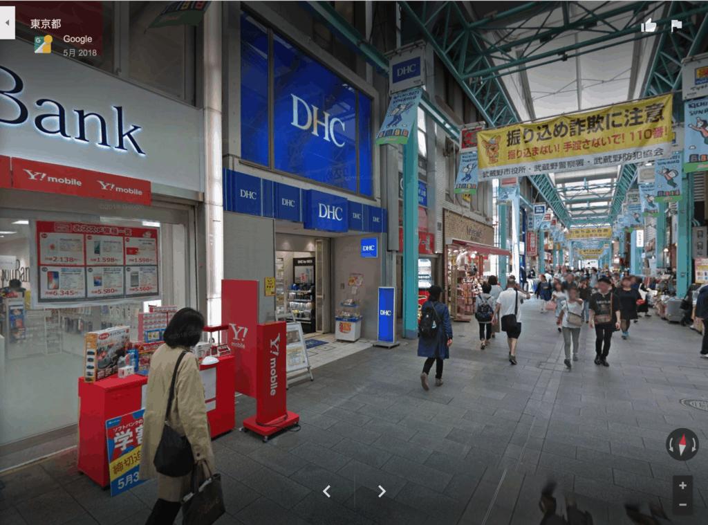 東京 吉祥寺 一定要去吉祥寺嗎?-藥妝店DHC吉祥寺店