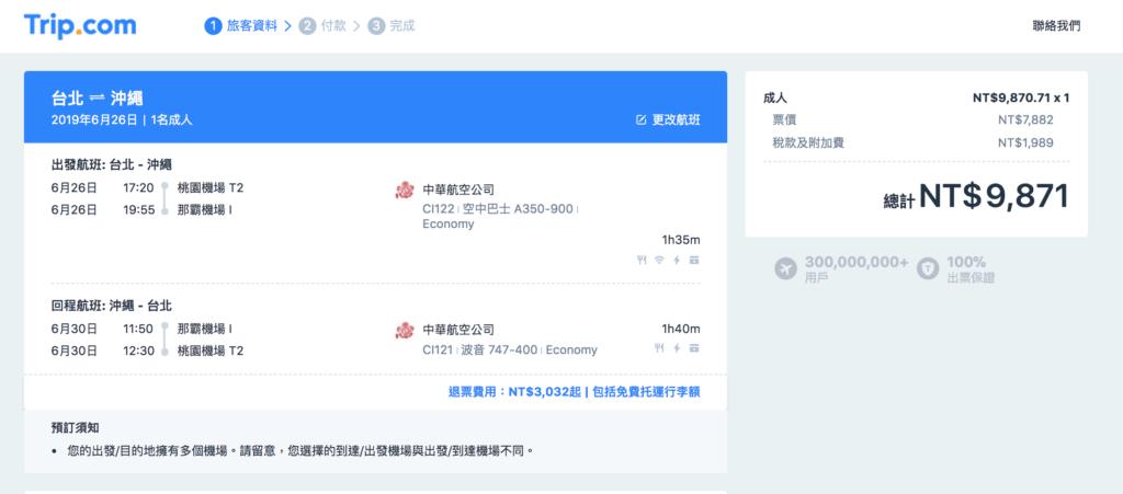 trip.com 訂機票 -航班確定區塊