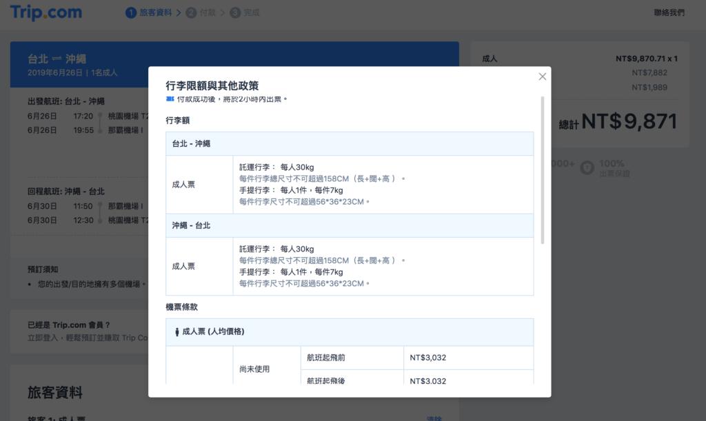 trip.com 訂機票 -行李限額政策區塊