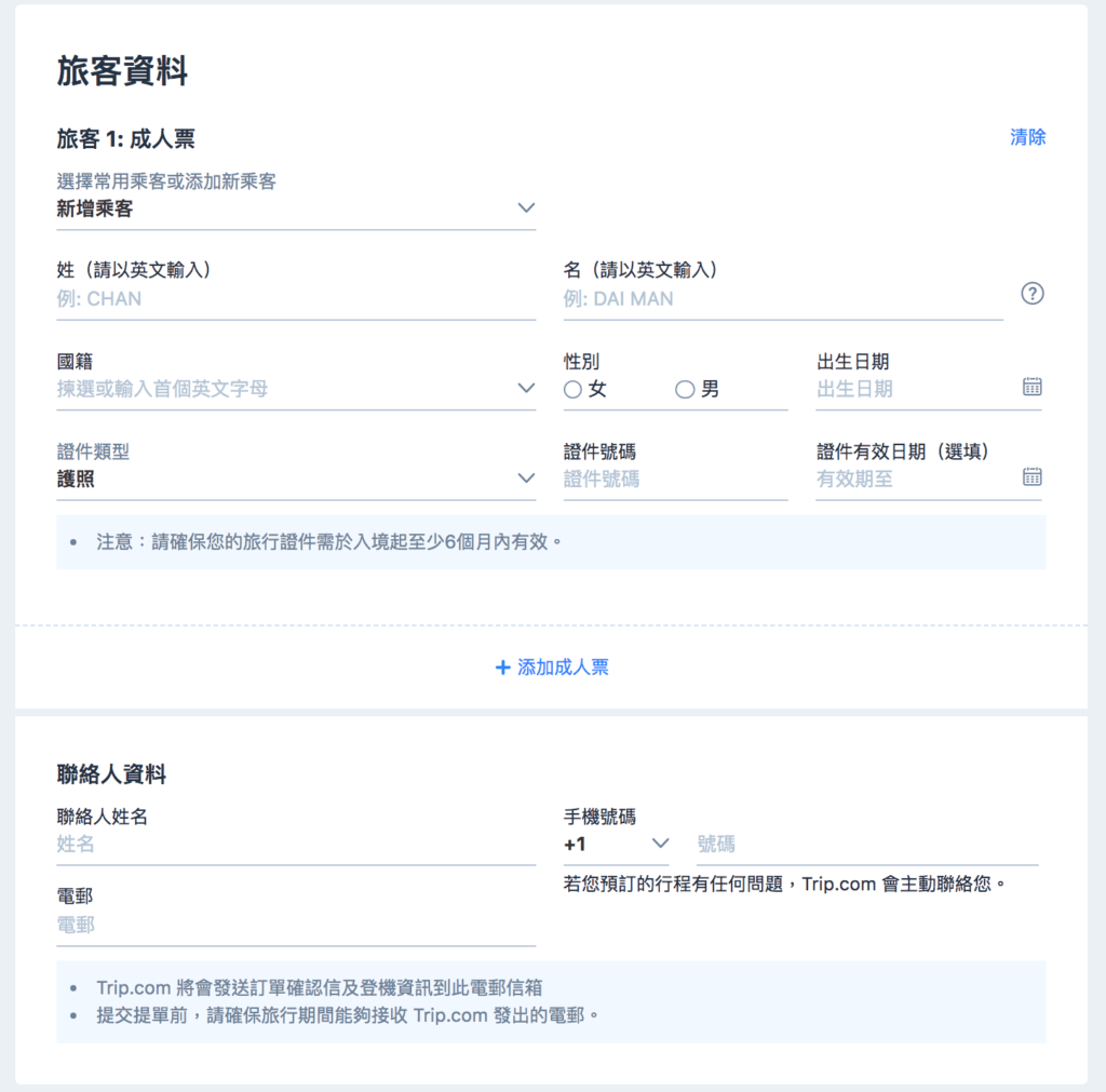 trip.com 訂機票 - 個人資料區塊