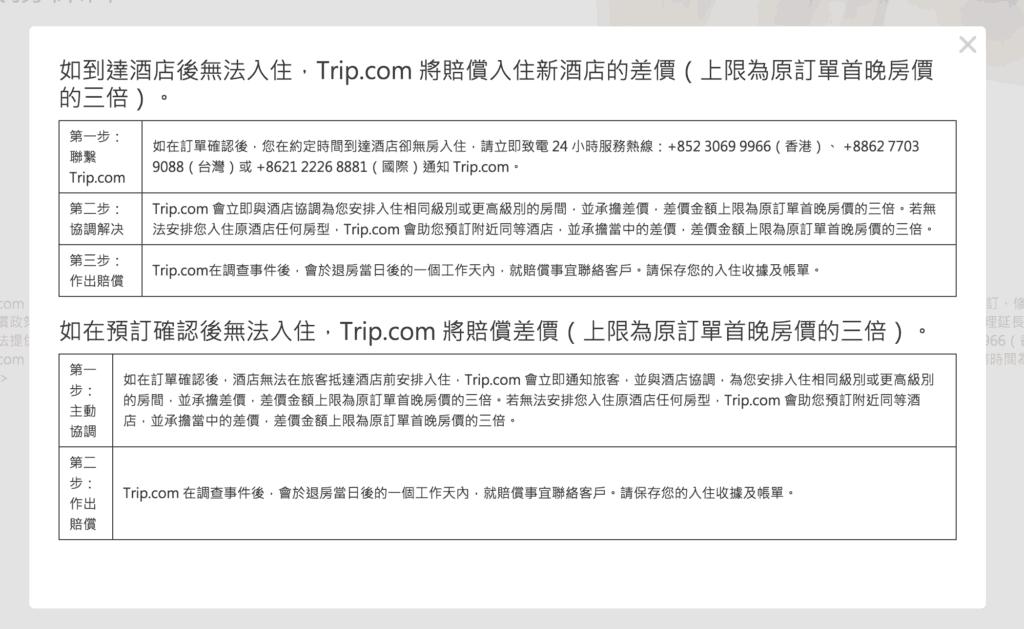 trip.com訂機票 - 酒店訂購差價賠償