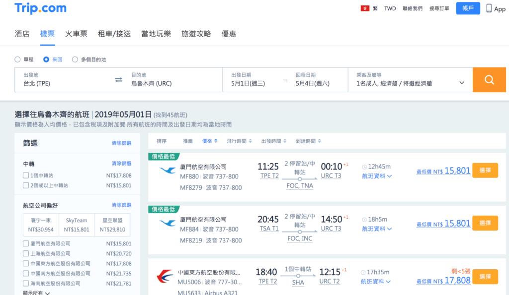 trip.com訂機票 -成功搜索到烏魯木齊航線
