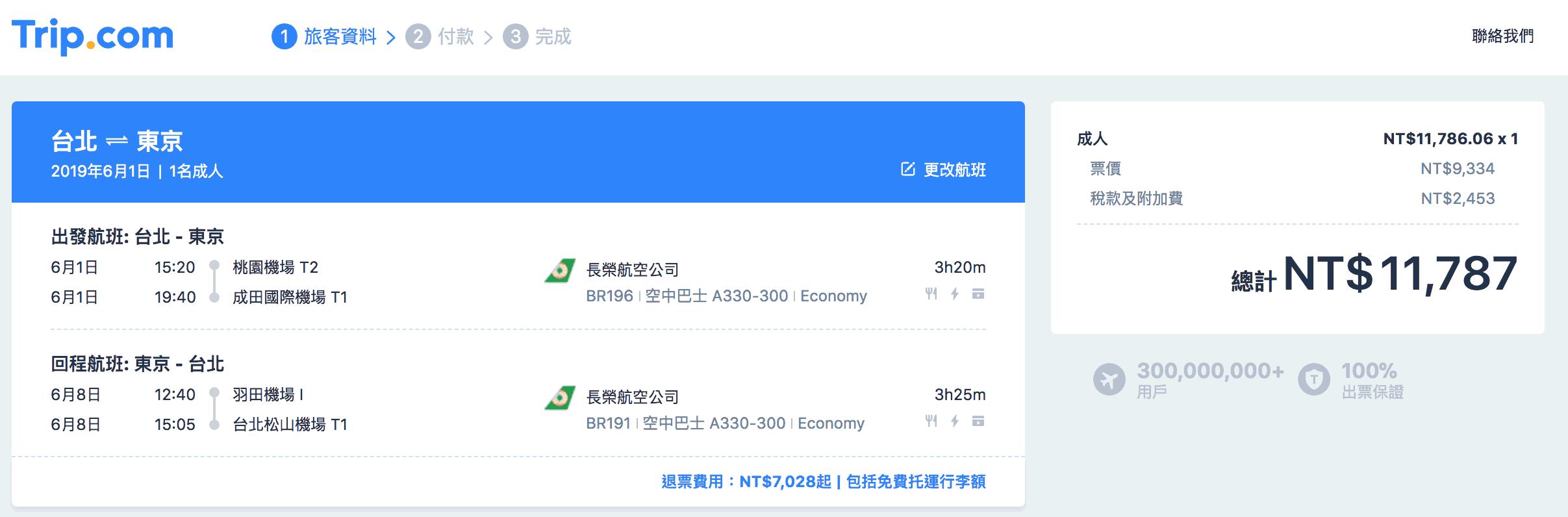 trip.com訂機票 - 價差示範 / 台北往東京