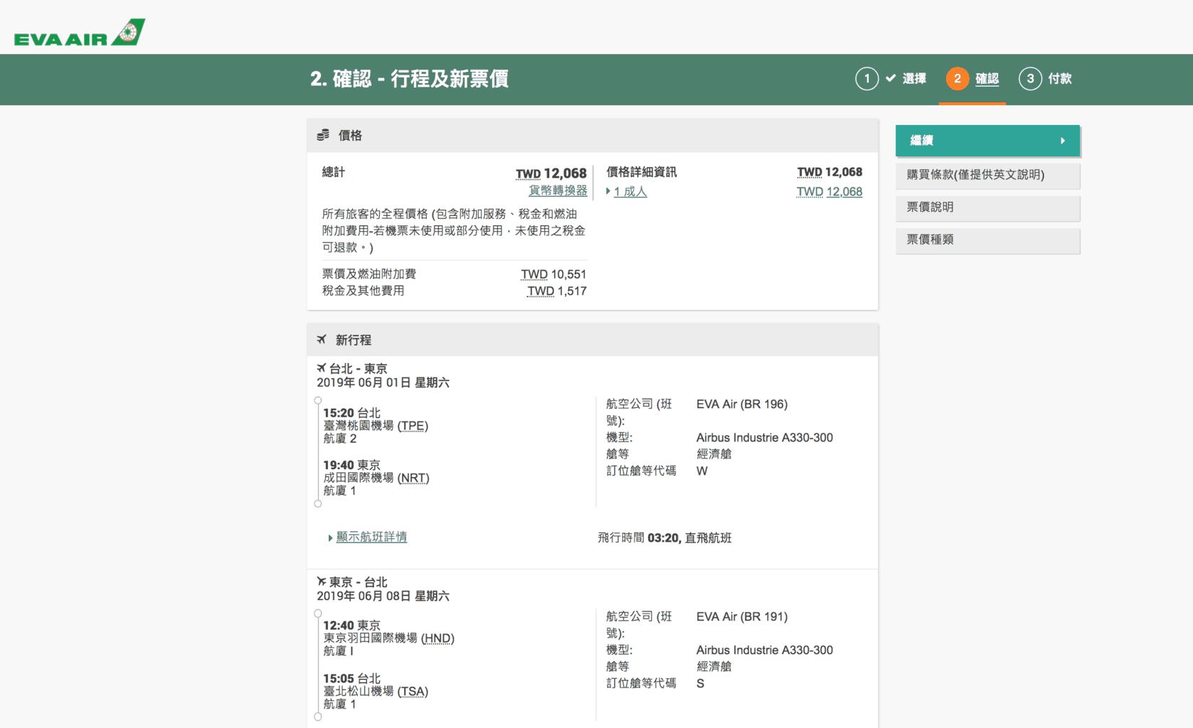 trip.com訂機票 - 價差示範 / 台北往東京 長榮航空
