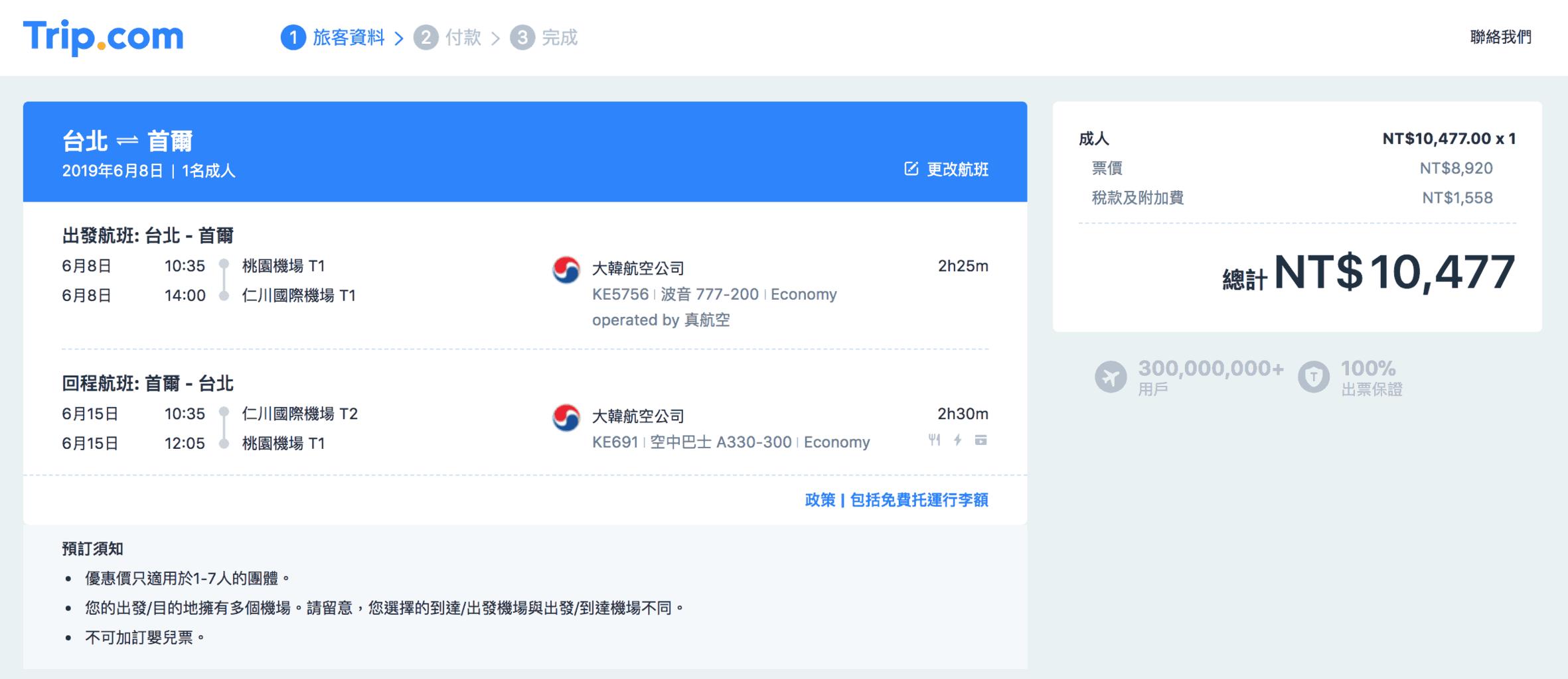 trip.com訂機票 - 價差示範 / 台北往返首爾