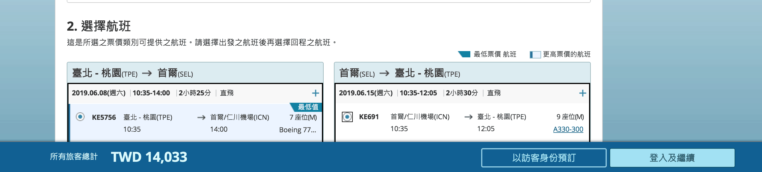 trip.com訂機票 - 價差示範 / 台北往首爾 大韓航空