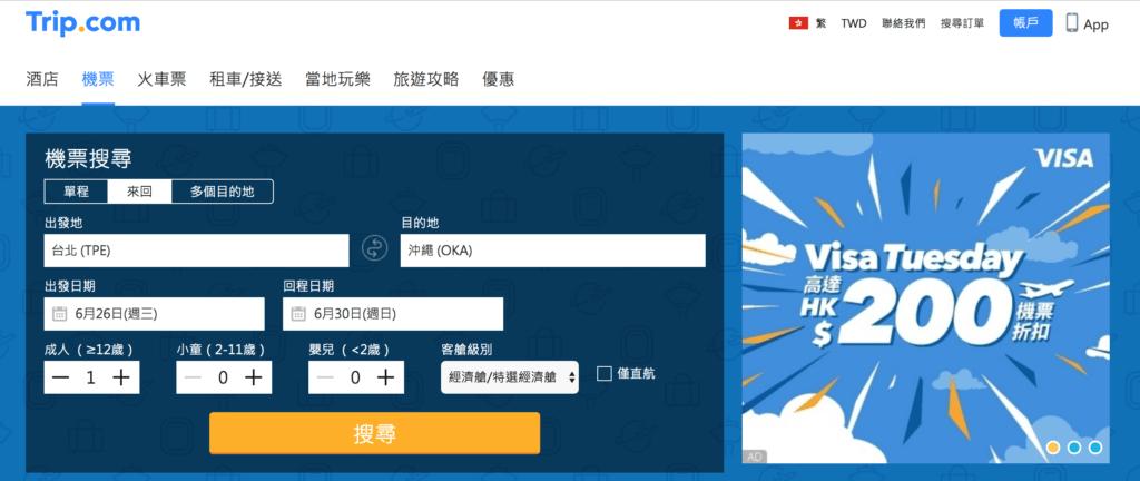 trip.com訂機票 -首頁選擇機票頁面
