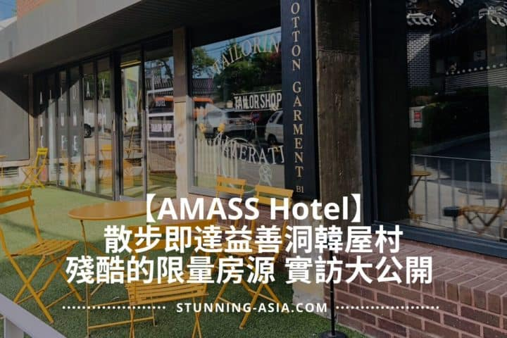amass hotel 鄰近益善洞韓屋村