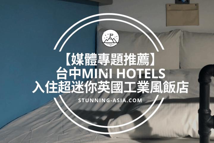 【媒體專題推薦住宿】台中MINI HOTELS>>>入住超迷你英國工業風飯店!