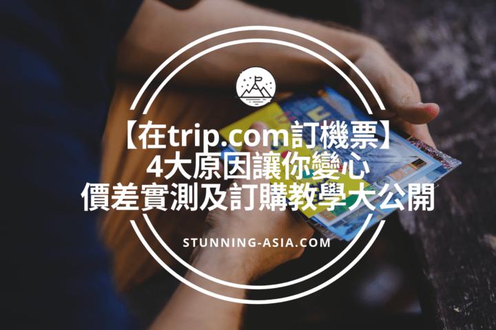 【在trip.com訂機票】 4大原因讓你變心 價差實測及機票訂購教學大公開