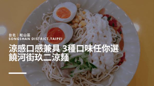 台北|松山區|涼感口感兼具!3種口味任你選-饒河街玖二涼麵
