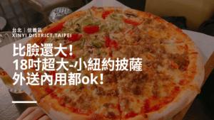 台北 | 信義區 | 比臉還大!18吋美式小紐約披薩,外送內用都OK!