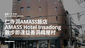 首爾 仁寺洞AMASS飯店AMASS Hotel Insadong,散步即達益善洞韓屋村