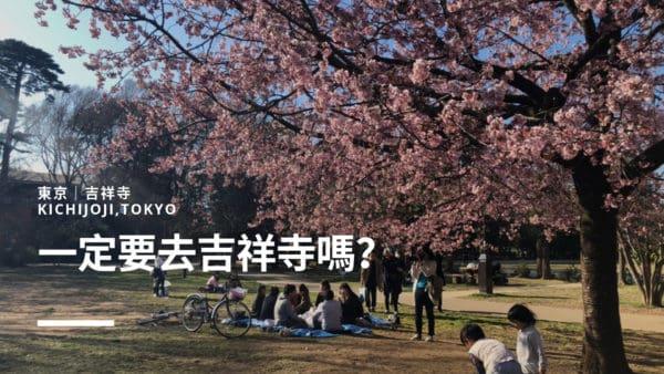 東京|吉祥寺|一定要去吉祥寺嗎?