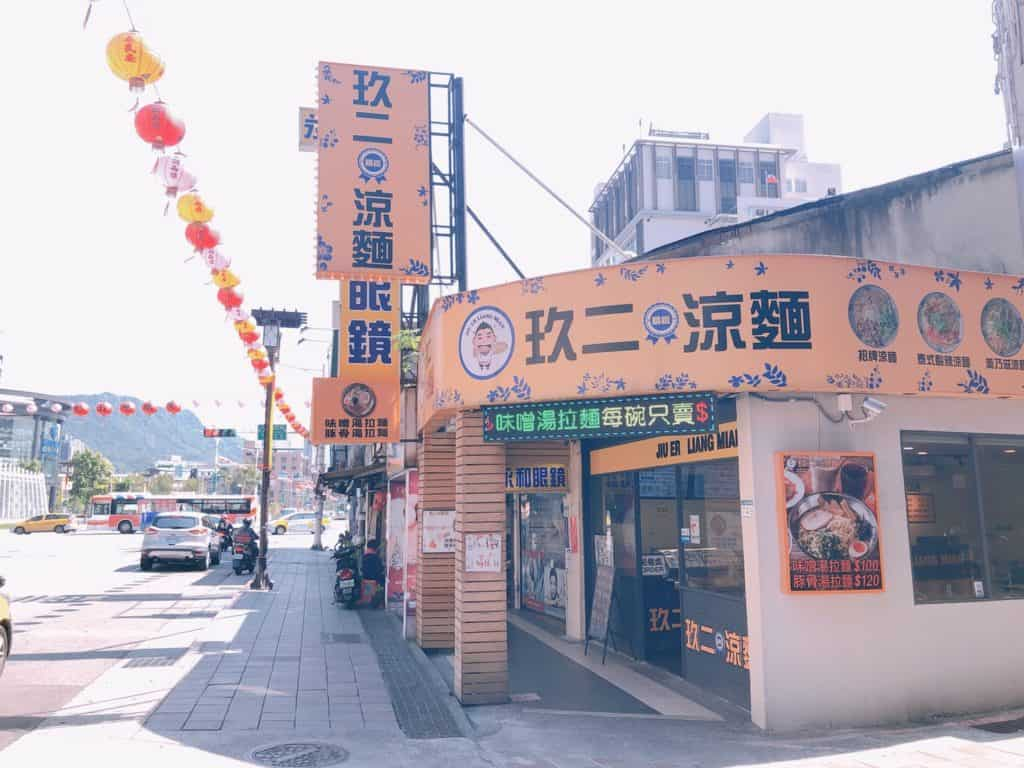 台北|松山區|涼感口感兼具,3種口味任你選-饒河街玖二涼麵-店門口