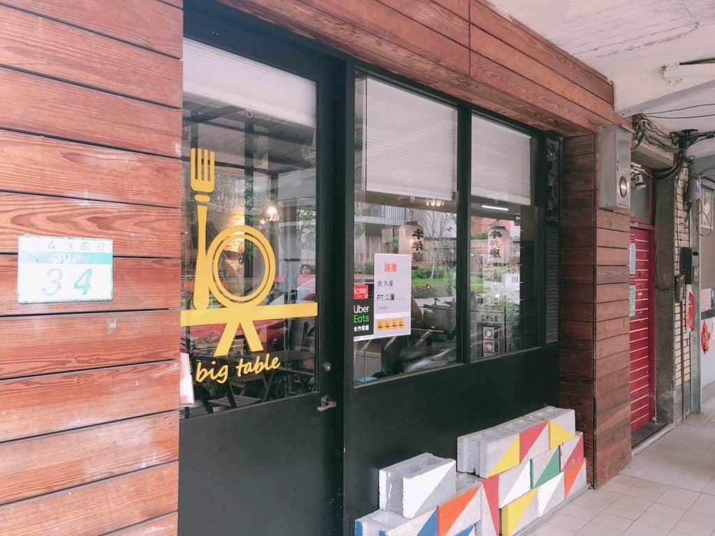 台北|大安區|big table 每天都想吃的美味.自家烘培三明治早午餐-店門口