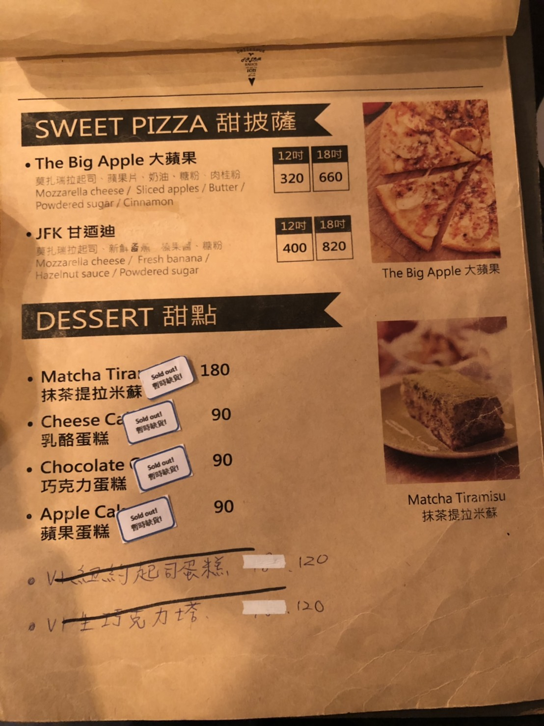 小紐約披薩 菜單7