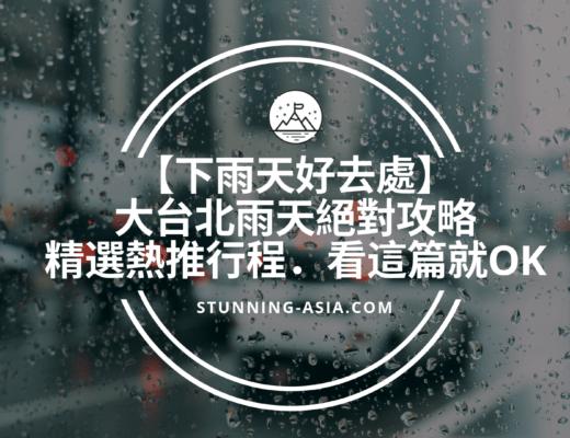 【下雨天好去處】大台北雨天絕對攻略,8間精選熱推行程看這一篇就OK!