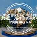 【大阪環球影城】電子門票 快速通關、VIP手環票券差別及 常見問題Q&A
