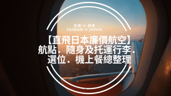 【直飛日本廉價航空】看這篇就好!廉航航點.隨身及托運行李.選位.機上餐及注意事項總整理