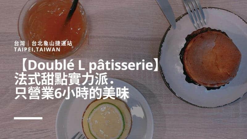 【Doublé L pâtisserie】法式甜點實力派.只營業6小時的美味|象山站