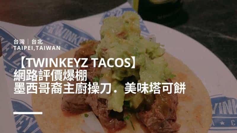 【TWINKEYZ TACOS】網路評價爆棚-墨西哥裔主廚操刀.美味塔可餅|台北|大安區