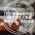 【名古屋機場到市區】4種交通方式推薦,最快30分鐘內輕鬆往返機場市區!