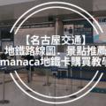 【名古屋交通】一篇就懂!地鐵路線圖及鄰近景點推薦,再教你輕鬆購入超Q manaca地鐵卡