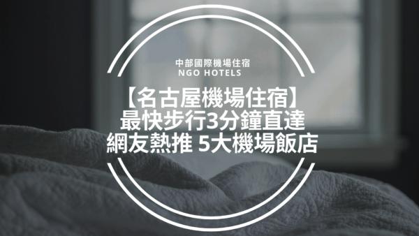 【名古屋機場住宿】最快步行3分鐘直達!5大網友熱推機場飯店,這次不再趕飛機~