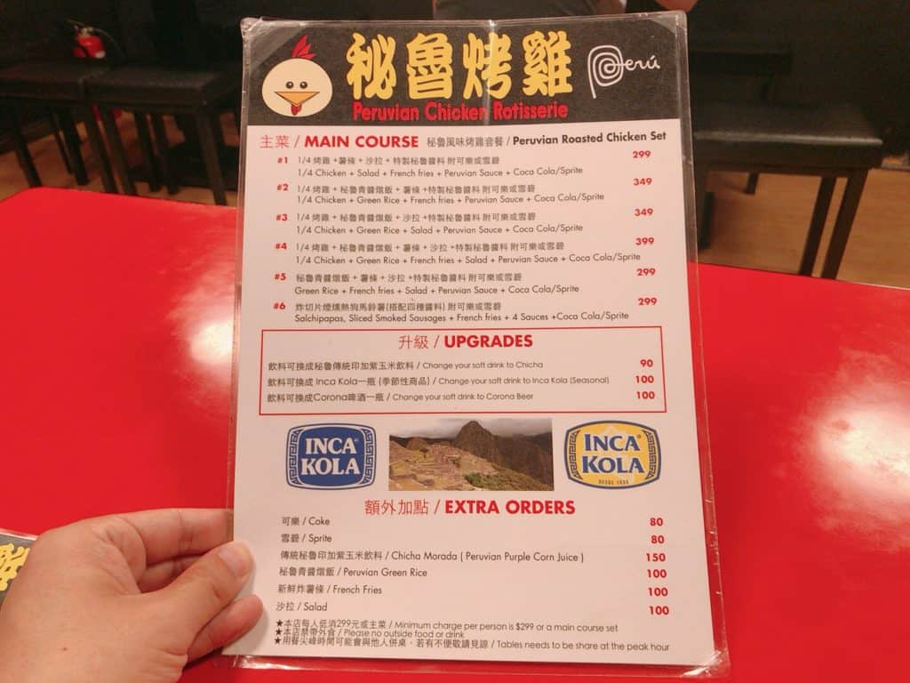 台北烤雞店-秘魯烤雞菜單