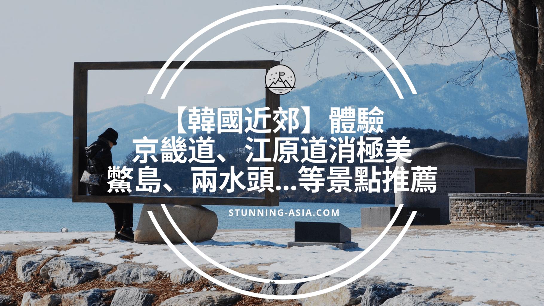 【韓國近郊放空必備】體驗韓國京畿道、江原道的消極美 : 鱉島、南怡島、兩水頭…等景點推薦