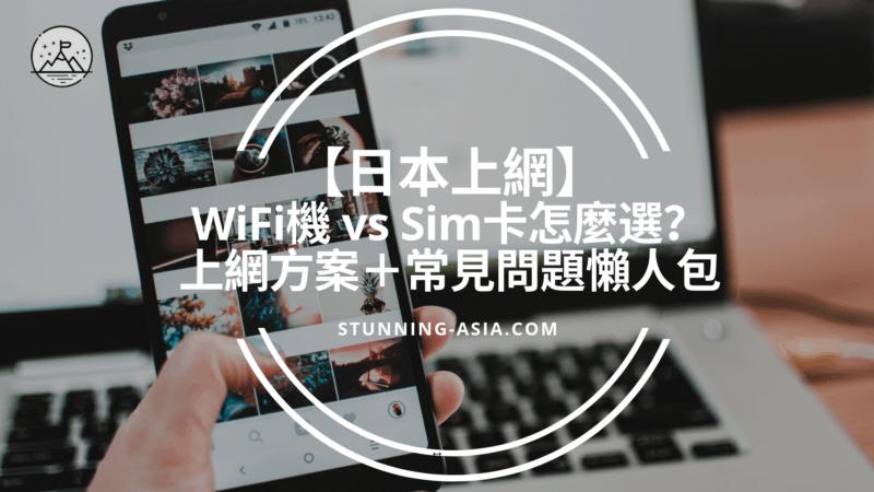 【日本上網】WiFi機跟sim卡怎麼選?統整上網方案及常見問題懶人包,