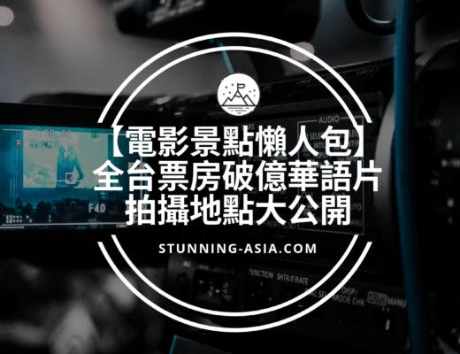 【電影景點懶人包】 全台票房破億華語片 拍攝地點大公開