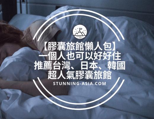 【膠囊旅館懶人包】一個人也可以好好住,推薦9間台灣、日本、韓國超人氣膠囊旅館!