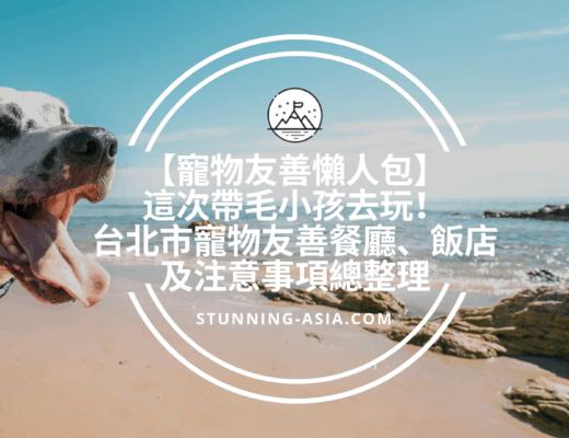 【寵物友善懶人包】 這次帶毛小孩去玩! 台北市寵物友善餐廳、飯店 及注意事項總整理