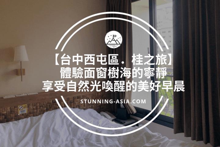 台中西屯區住宿推薦-桂之旅